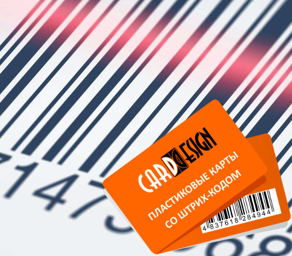 Пластиковые карты со штрих-кодом